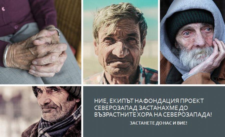 Фондация Проект Северозапад