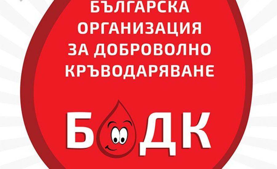 Българска организация за доброволно кръводаряване (БОДК)
