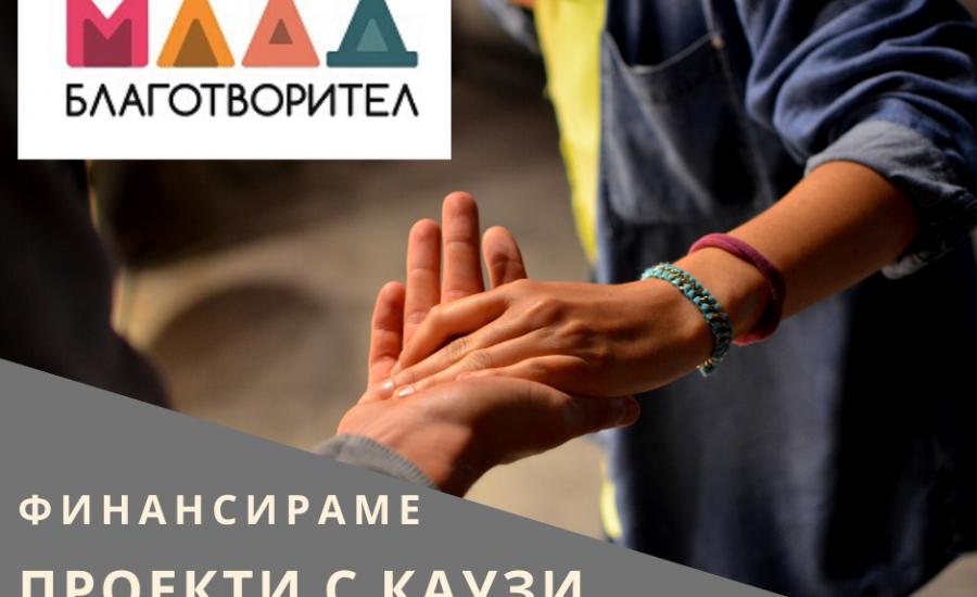 фондация Благотворител