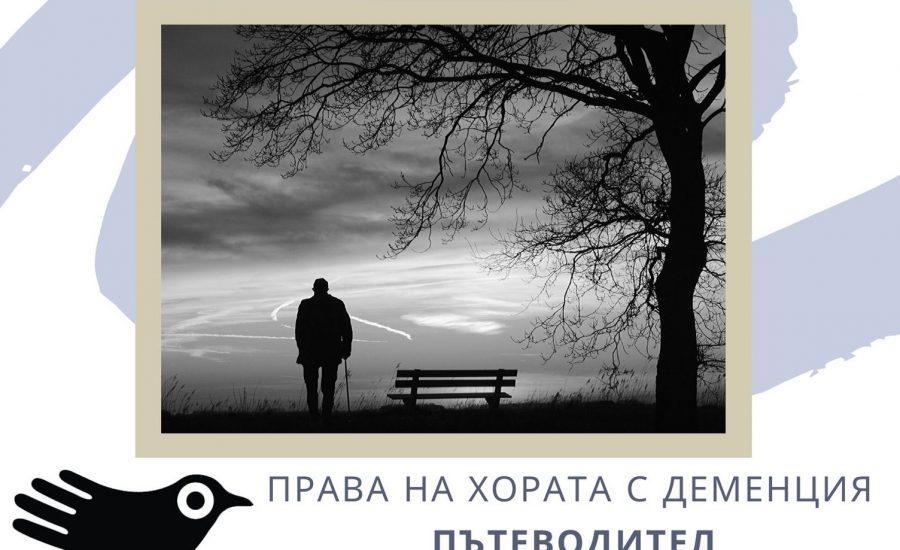 Български хелзинкски комитет