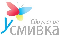 "Сдружение ""УСМИВКА"""