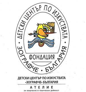 """""""Зографче – България"""", Детски център по изкуствата"""