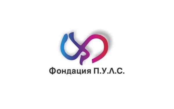 """Фондация """"П.У.Л.С."""""""