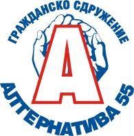 """Гражданско сдружение """"Алтернатива55"""""""