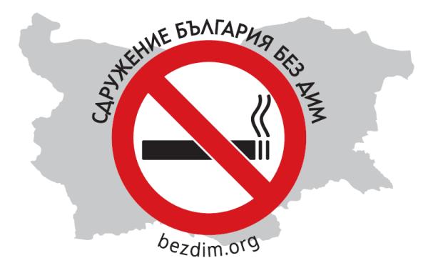 """Сдружение """"България без дим"""""""