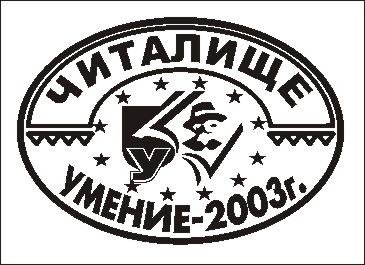 """НЧ """"Умение-2003"""""""