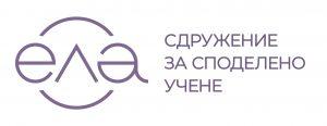 Сдружение за споделено учене ЕЛА