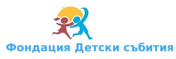 """Фондация """"Детски събития"""""""