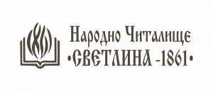 Народно Читалище Светлина - 1861