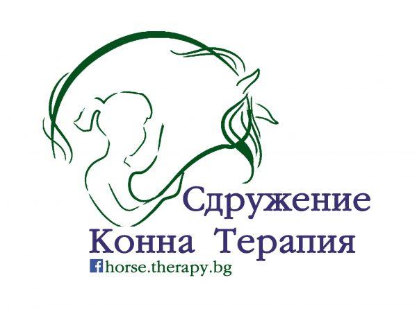 Сдружение Конна Терапия
