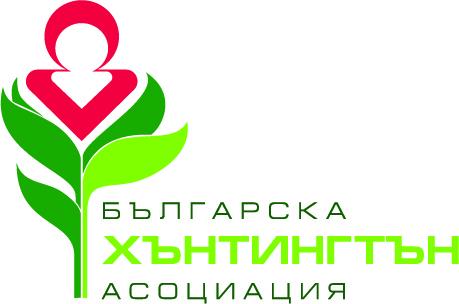 """Сдружение """"Българска Хънтингтън Асоциация"""""""