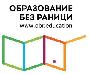 """Образование без раници"""