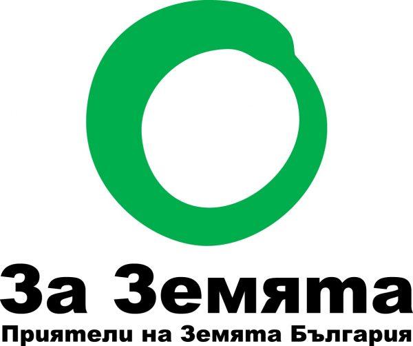 """Екологично сдружение """"За Земята"""""""